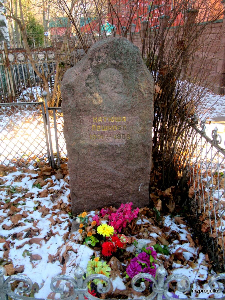 могила дочери М.Горького