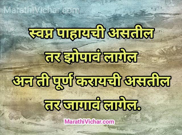 motivation marathi