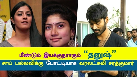 Dhanush Once in Direct Mode – Varalakshmi to compete with Sai Pallavi | Maari2 | kalakkal cinema