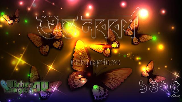 Subho Noboborsho/Bengali New Year 1425 Images