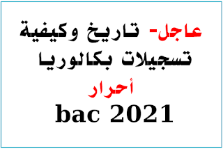 عاجل- تاريخ وكيفية تسجيلات بكالوريا احرار bac 2021