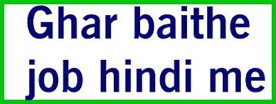 Ghar baithe job in hindi