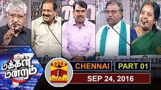Makkal Mandram 24-09-2016 Cauvery dispute: Is TN being populist or playing politics?