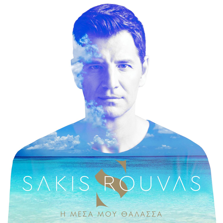 Ο κορυφαίος Έλληνας σταρ, Σάκης Ρουβάς, στην πιο ερωτική και νοσταλγική μπαλάντα της χρονιάς (VIDEO)