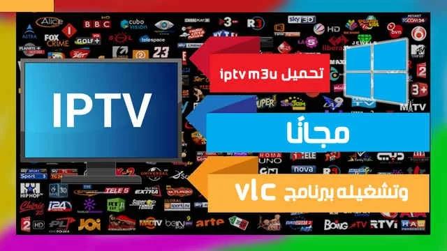 تحميل IPTV M3U مجانًا وتشغيله ببرنامج VLC