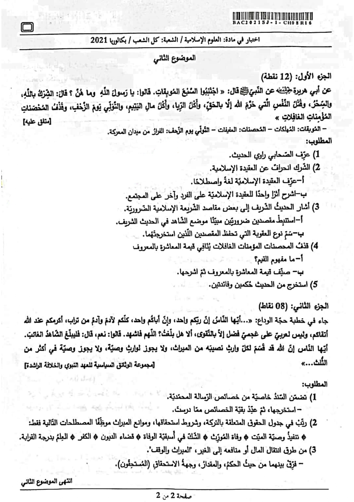 موضوع العلوم الإسلامية بكالوريا 2021 جميع الشعب bac
