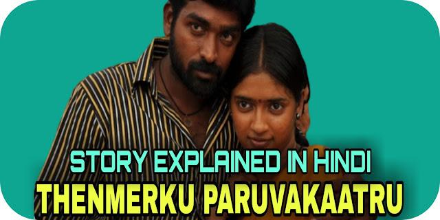Thenmerku Paruvakaatru (2010) Tamil Full Movie Story Explained In Hindi