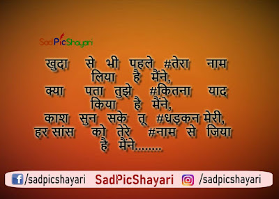 sad shayari in hindi image for girlfriend