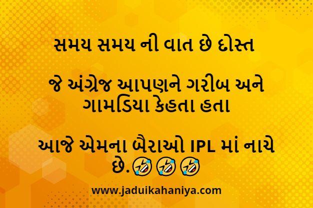 comedy gujarati jokes