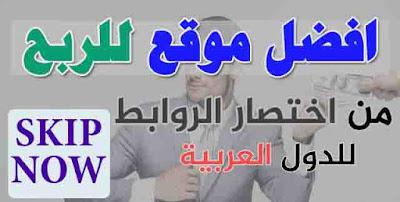 أفضل موقع عربي للربح من اختصار الراوبط