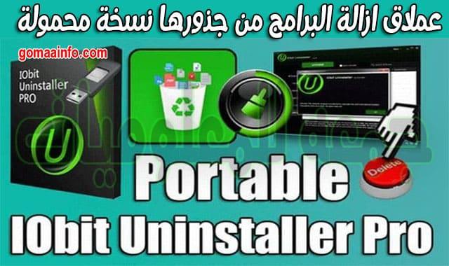 عملاق ازالة البرامج من جذورها نسخة محمولة | 9.3.0.9 IObit Uninstaller Pro Portable