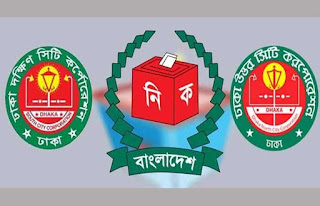 Check-Vote-Center-Information-By-SMS-Website-Hotline-Dhaka-City-Corporation-Election-1-Feb-2020