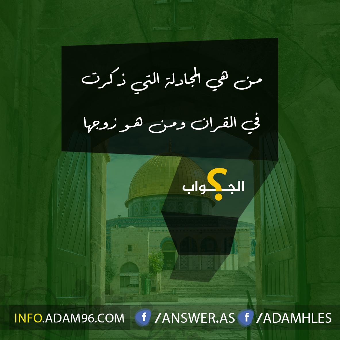 من هي المجادلة التي ذكرت في القرآن ومن هو زوجها سؤال مع اجابة