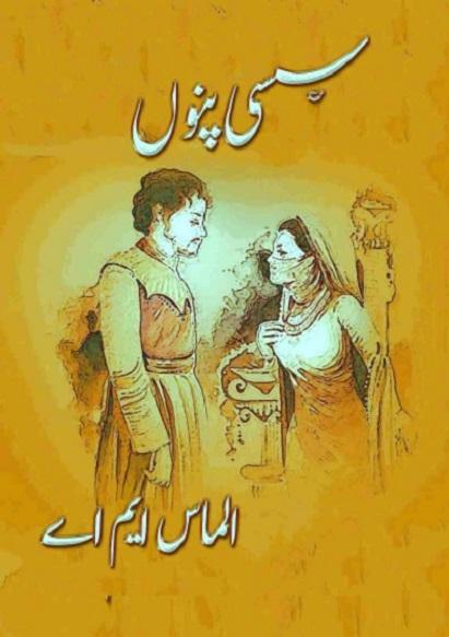 sassi-punnu-novel-pdf-free-download