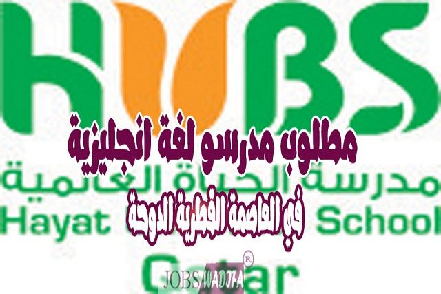 وظائف شاغرة في قطر / مطلوب مدرسو لغة انجليزية (الصفوف المتوسطة والثانوية)/ وظائف-وظيفة