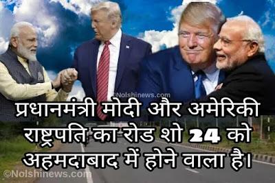 प्रधानमंत्री मोदी और अमेरिकी राष्ट्रपति का रोड शो 24 को अहमदाबाद में होने वाला है।