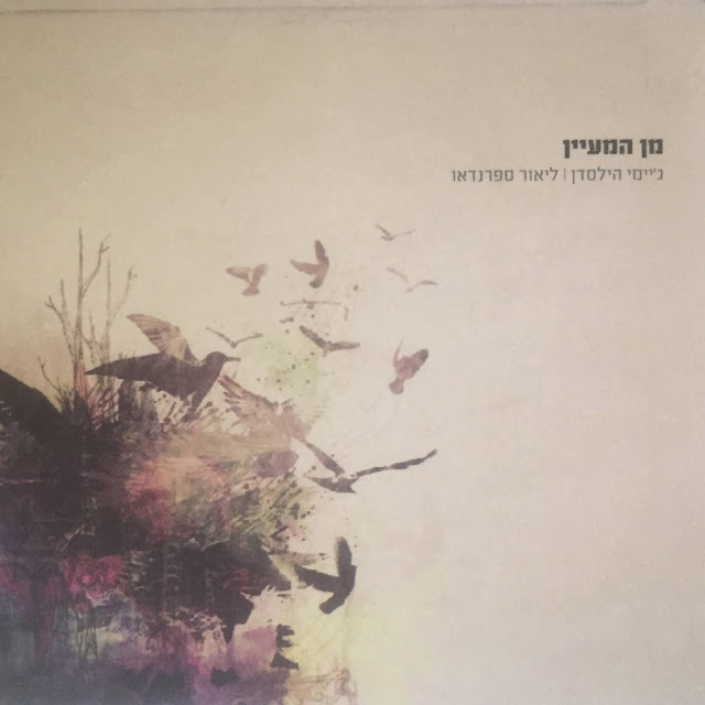 Album art for Jamie Hilsden & Lior Sperandeo - Min HaMa'ayan (From the Spring) מן המעיין