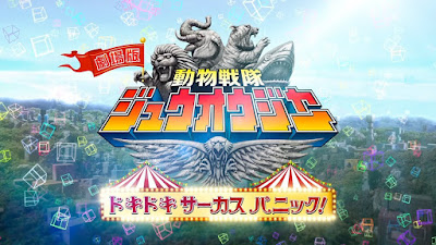 Doubutsu Sentai Zyuohger the Movie - The Heart Pounding Circus Panic