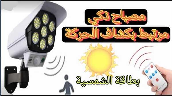 مصباح ذكي LED مرتبط بكشاف الحركة بالطاقة الشمسية