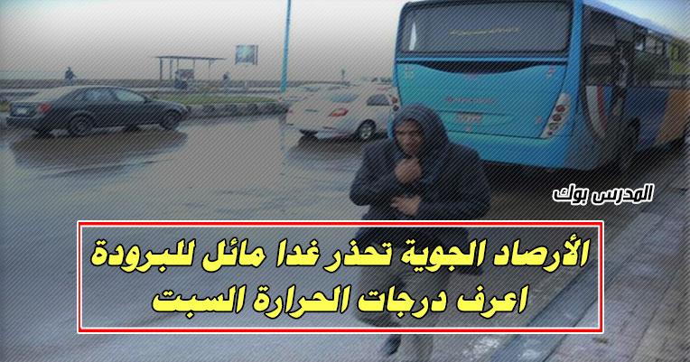 حالة الطقس في مصر غدا السبت علي جميع أنحاء الجمهورية