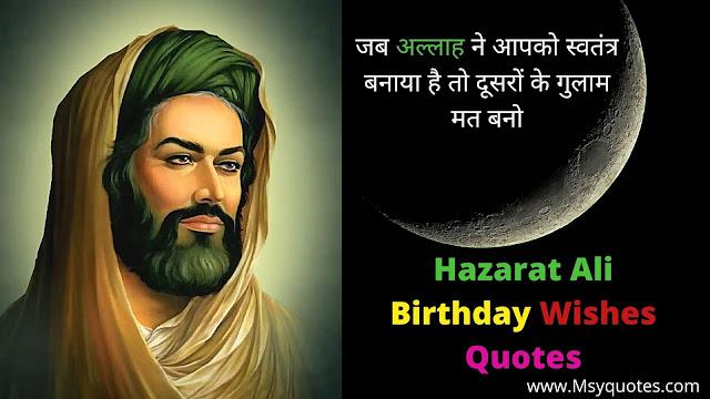 Hazarat Ali's Birthday Hindi Wishes & Quotes Photos Images