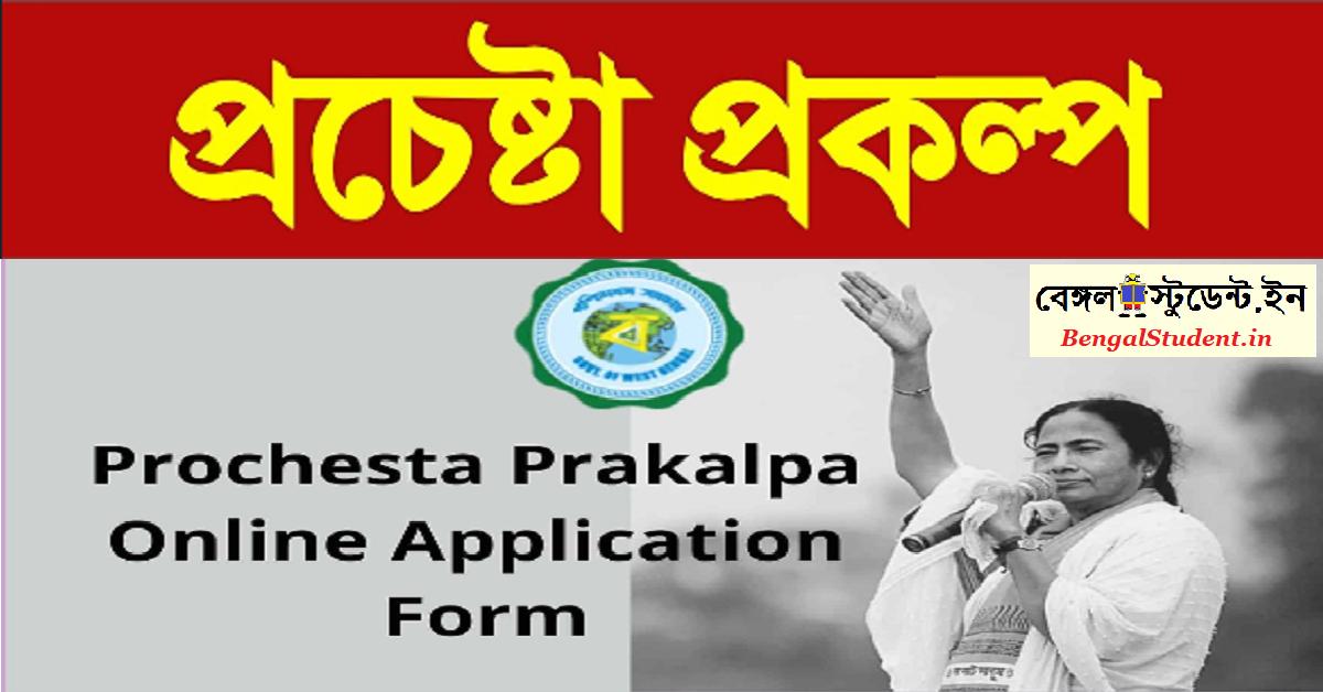 Prochesta Prokolpo Online Application Form - App Download