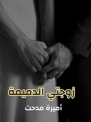رواية زوجتي الدميمة كاملة - أميرة مدحت