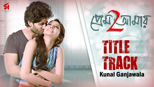 Prem Amar 2 Title Track Adrit And Puja Sung by Kunal Ganjawala