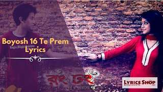 [ Full Lyrics ] Boyosh 16 Te Prem (বয়স ষোলতে প্রেম) Lyrics | Rong Dhong | LyricsShop