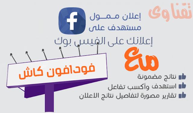 طريقة عمل اعلان ممول على الفيس بوك باستخدام فودافون كاش