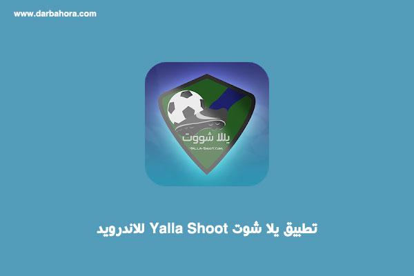 تطبيق يلا شوت Yalla Shoot للاندرويد والايفون