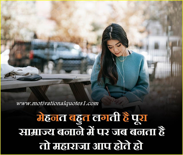 positive and motivational quotes in hindi, attitude positive thoughts in hindi, positive quotes images in hindi, thoughts of attitude in hindi, good morning positive shayari, helpful thoughts in hindi,
