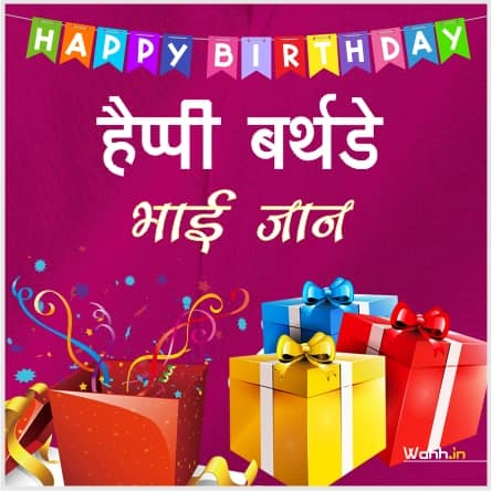 2021 Brother Birthday Wishes In Hindi