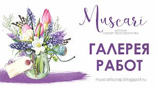 галерея Мускари