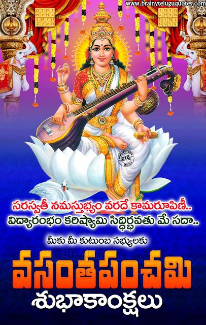 telugu bhakti greetings, vasantha panchami greetings in telugu, telugu bhakti greetings