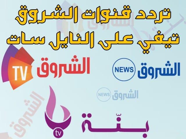 تردد قنوات الشروق TV الجزائرية Echorouk tv على النايل سات