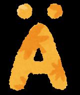 ドイツ語のアルファベットのイラスト文字(Ä)
