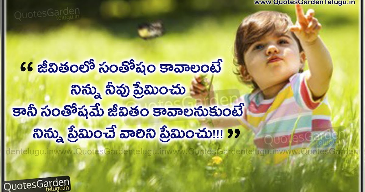Best Telugu Life Quotes Wallpapers | QUOTES GARDEN TELUGU