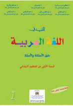 دليل المفيد في اللغة العربية المستوى الأول