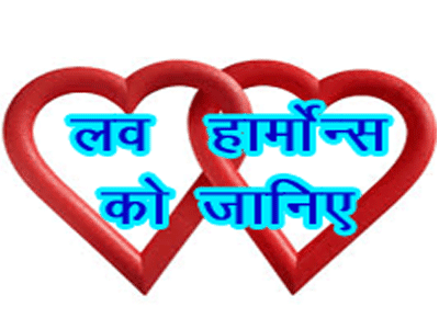 love problem by love hormones in hindi