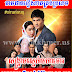 Songkream Sne Moha Choa 8 Continue