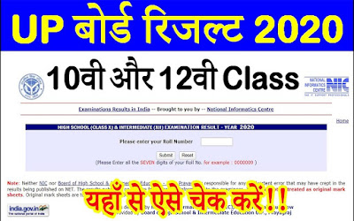 UP Board 10th, 12th Exam Result 2020 is Live - Check Up Board Result Here