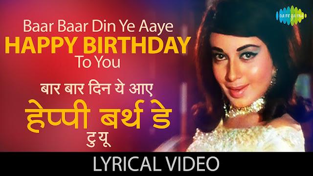 Baar Baar Din Ye Aaye Lyrics Hindi (बार बार दिन ये आये लिरिक्स इन हिंदी)