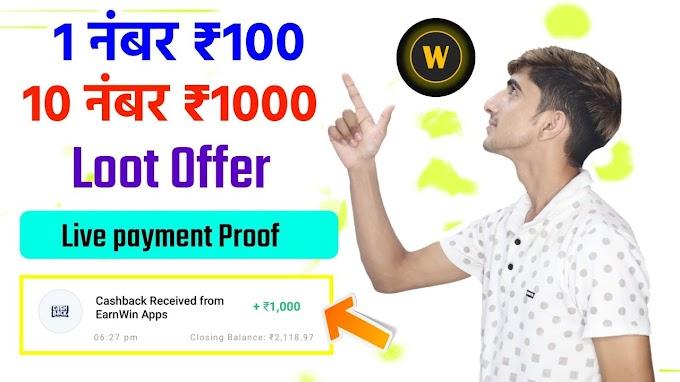 मोबाइल फोन से पैसे कैसे कमाए How to earn money online | Paytm Cash earning app | Best Earning App