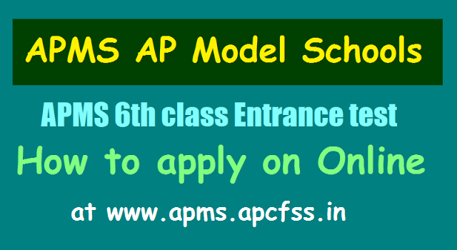 cse.ap.gov.in,apms cet 2019 online applying procedure, how to apply online for ap model school 6th class entrance test 2019,online application form,apms admissions,hall tickets,model application,user guide,registration fee,counselling, certificates,documents, information bulletin