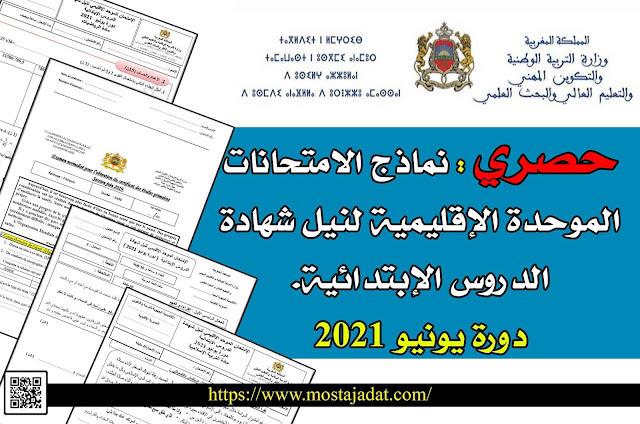 حصري : نماذج الامتحانات الموحدة الإقليمية لنيل شهادة الدروس الإبتدائية. دورة يونيو 2021