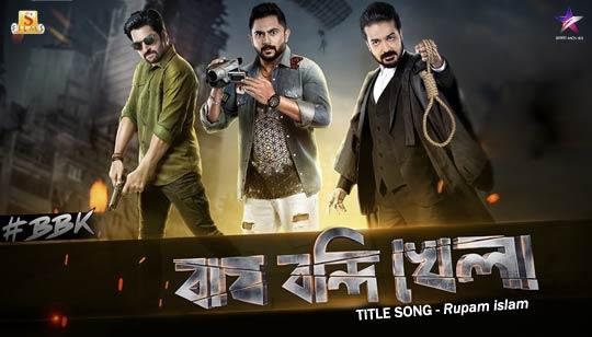 Bagh Bandi Khela Title Song - Rupam islam