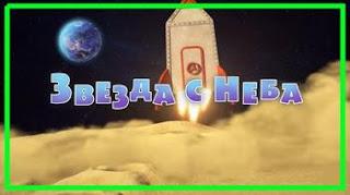 Маша и Медведь - 70 серия - смотреть онлайн