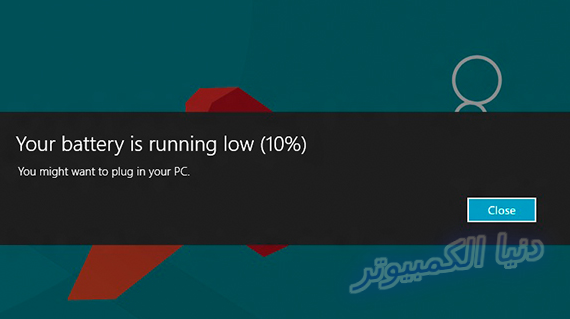 windows 10,سرعة نفاذ بطارية اللابتوب في وينيدوز 10,حل مشكلة سرعة نفاذ بطارية اللابتوب في وينيدوز 10,انخفاض بطارية,مشكلة عدم ظهور الاشعارات في الاندرويد,عدم شحن البطارية في,حل مشكلة عدم شحن البطارية في,حل مشكلة عدم شحن البطارية في اللابتوب,بطارية,windows 10 update,حل مشكلة استنزاف البطارية وتسريع الكمبيوتر ويندوز 10,اعدادات البطاريه في اللاب توب,بطارية اللابتوب,حل مشكلة إرتفاع حرارة المعالج في ويندوز 10,مشكلة عدم ظهور الاشعارات,الحفاظ على البطارية,سبب ضرر البطارية,البطارية