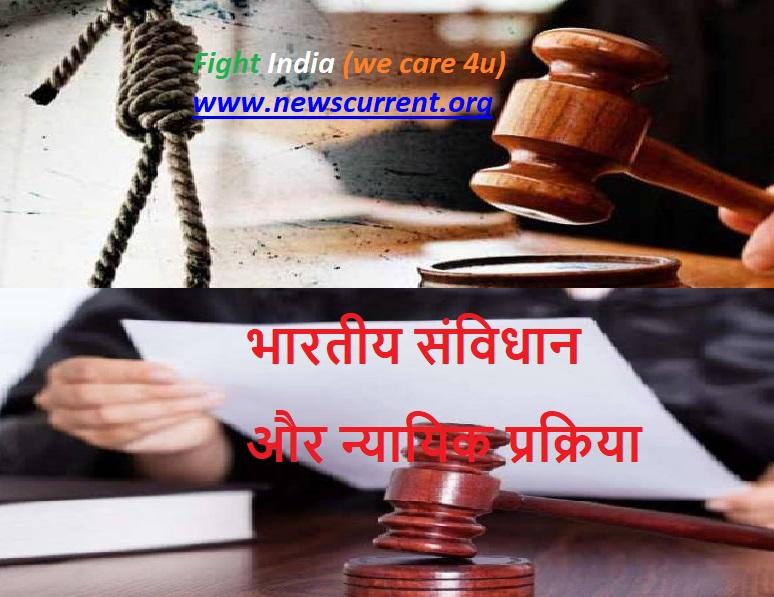 भारतीय संविधान और न्यायिक प्रक्रिया